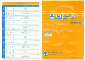 Suzuki EPO tekninen esite, Japani, 1 (lähde: Cool_EPO Club)