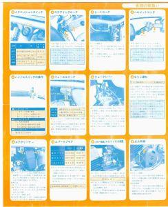 Suzuki EPO tekninen esite, Japani, 3 (lähde: Cool_EPO Club)