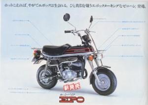 Suzuki EPO mainos_3