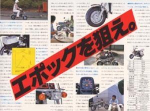 Suzuki EPO mainos_4