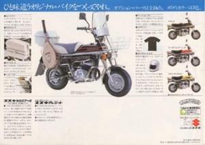 Suzuki EPO mainos_5