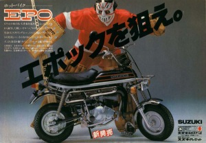Suzuki EPO mainos_6